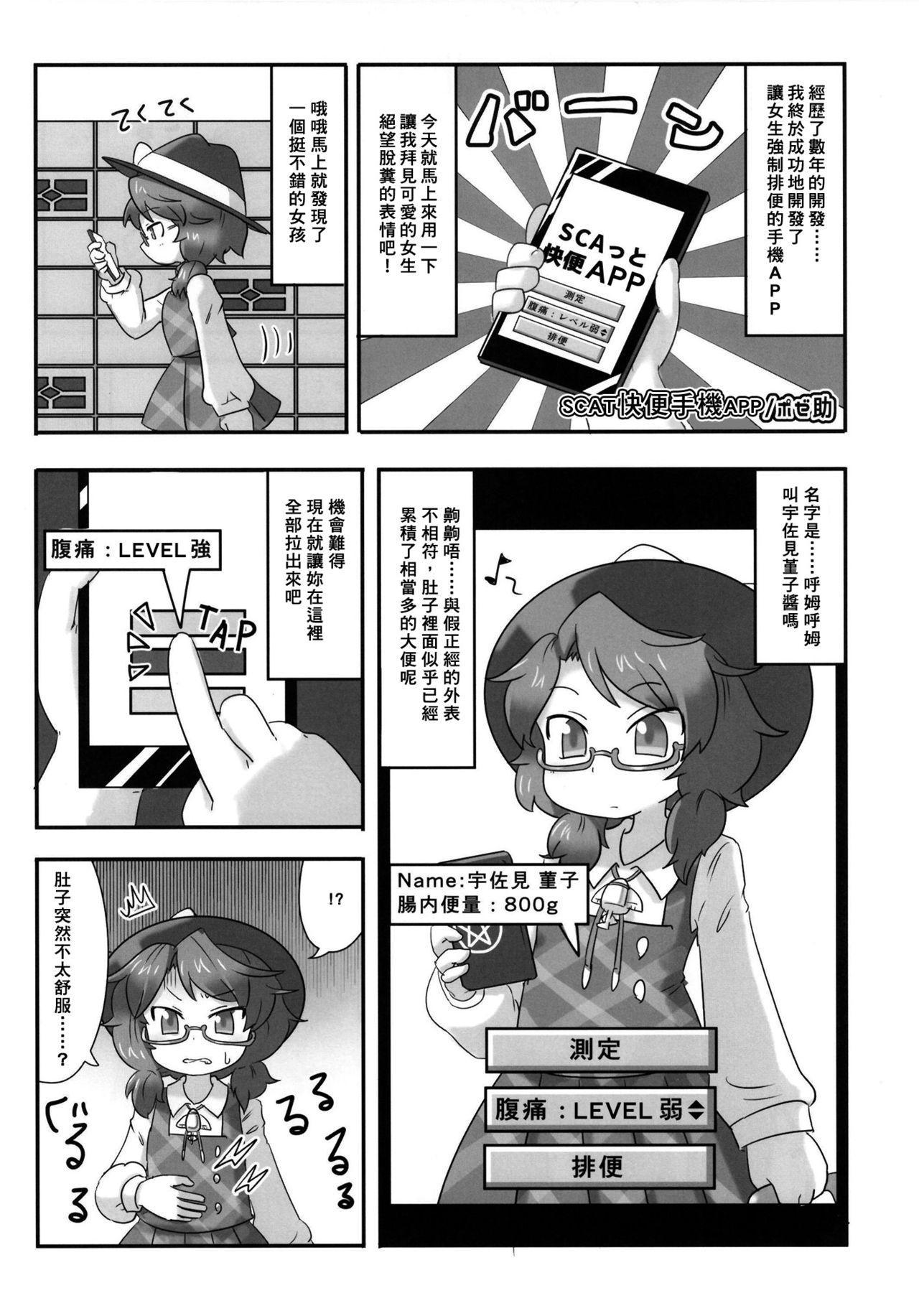 (C93) [Imomaru. (Various)] Micha Damee! ~Touhou Dappun Shuuchi Goudou~ | 不可以看啦! ~東方脫糞羞恥合同~ (Touhou Project) [Chinese] [臭鼬娘漢化組] 26