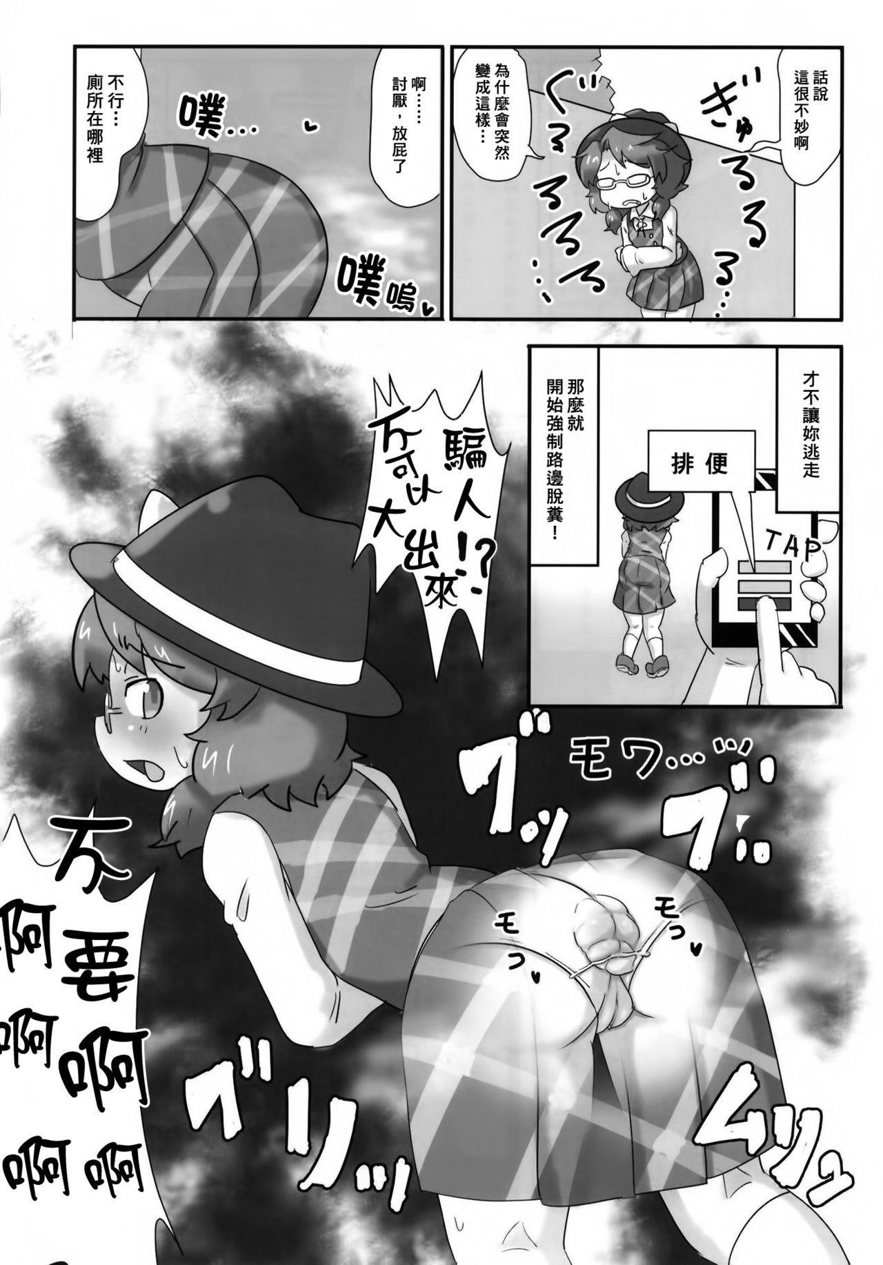 (C93) [Imomaru. (Various)] Micha Damee! ~Touhou Dappun Shuuchi Goudou~ | 不可以看啦! ~東方脫糞羞恥合同~ (Touhou Project) [Chinese] [臭鼬娘漢化組] 27