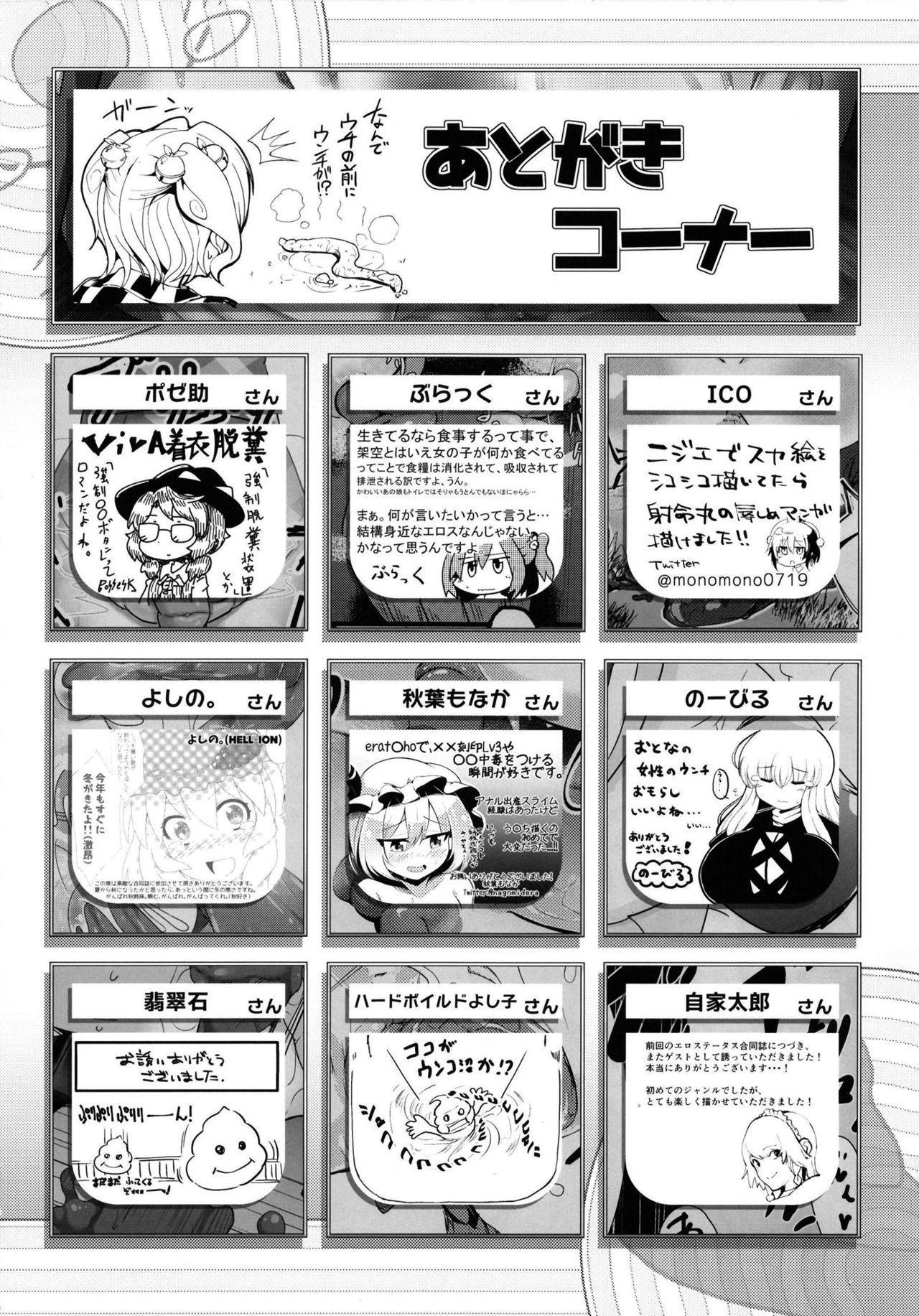 (C93) [Imomaru. (Various)] Micha Damee! ~Touhou Dappun Shuuchi Goudou~ | 不可以看啦! ~東方脫糞羞恥合同~ (Touhou Project) [Chinese] [臭鼬娘漢化組] 67
