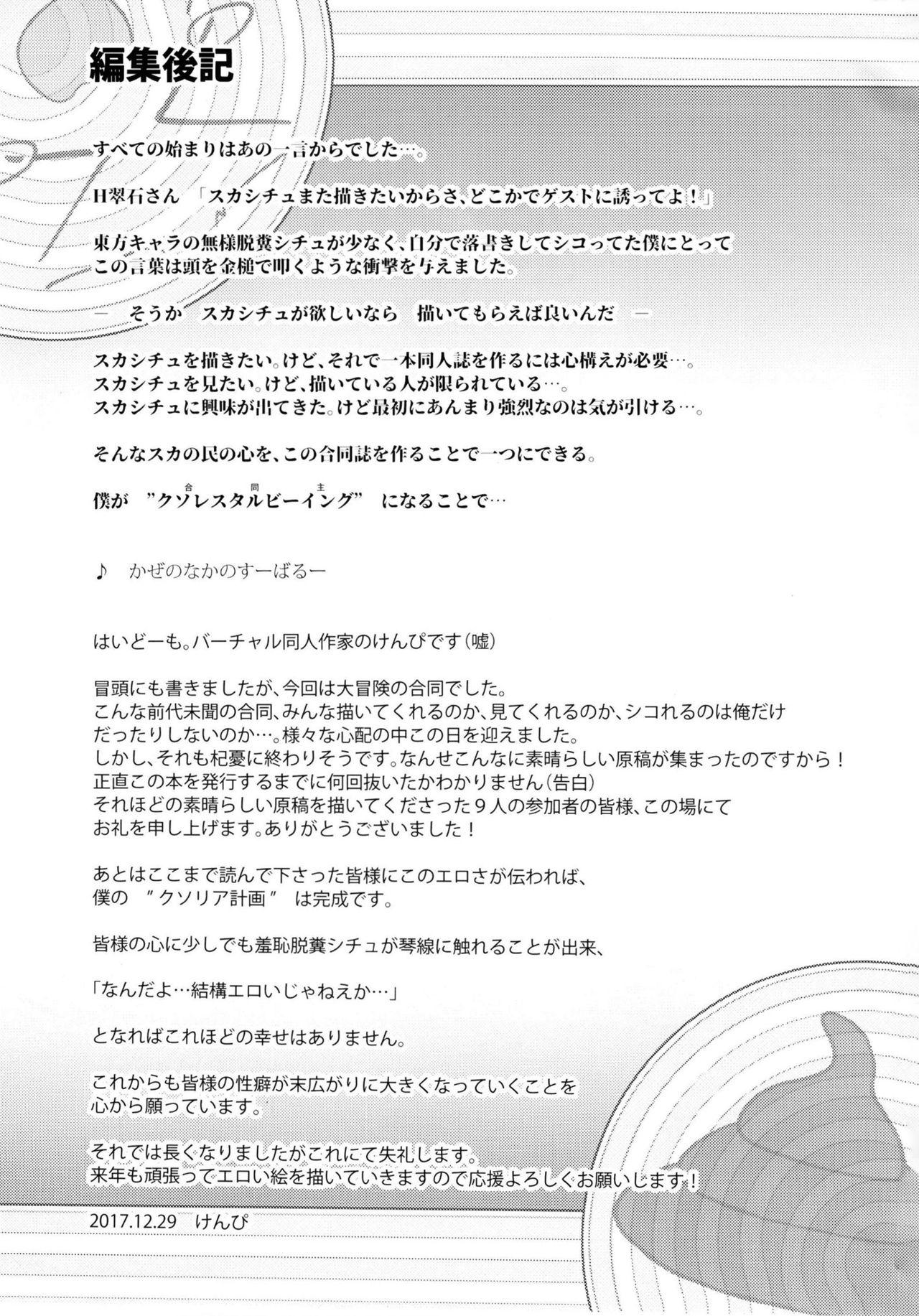 (C93) [Imomaru. (Various)] Micha Damee! ~Touhou Dappun Shuuchi Goudou~ | 不可以看啦! ~東方脫糞羞恥合同~ (Touhou Project) [Chinese] [臭鼬娘漢化組] 68