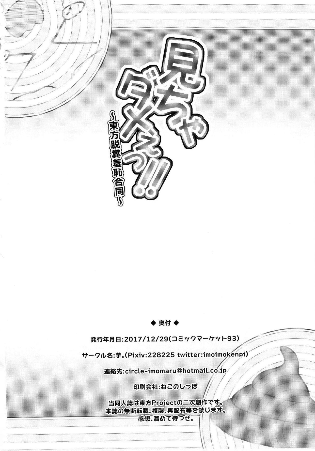 (C93) [Imomaru. (Various)] Micha Damee! ~Touhou Dappun Shuuchi Goudou~ | 不可以看啦! ~東方脫糞羞恥合同~ (Touhou Project) [Chinese] [臭鼬娘漢化組] 69