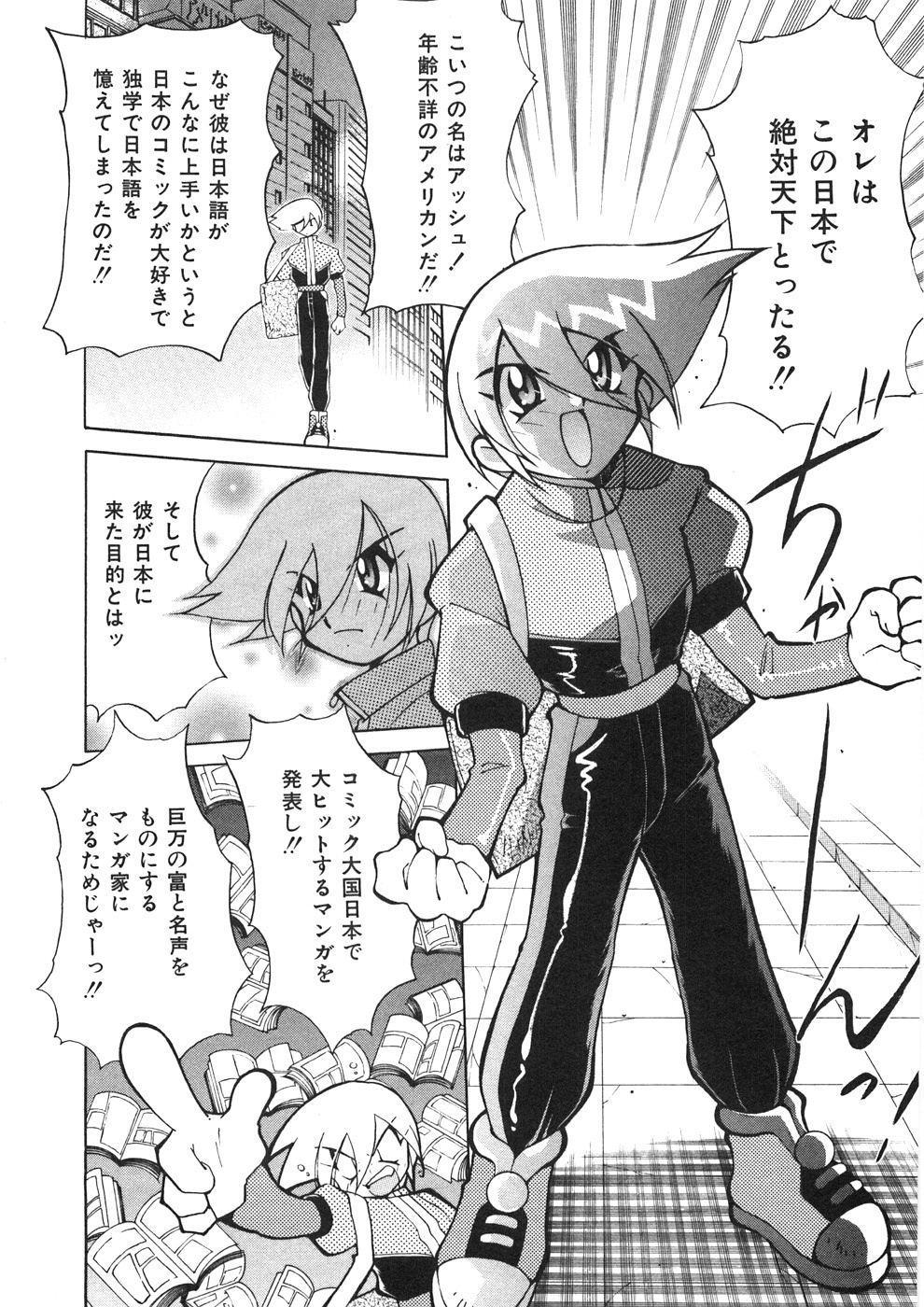 Chichichichi Banban 9