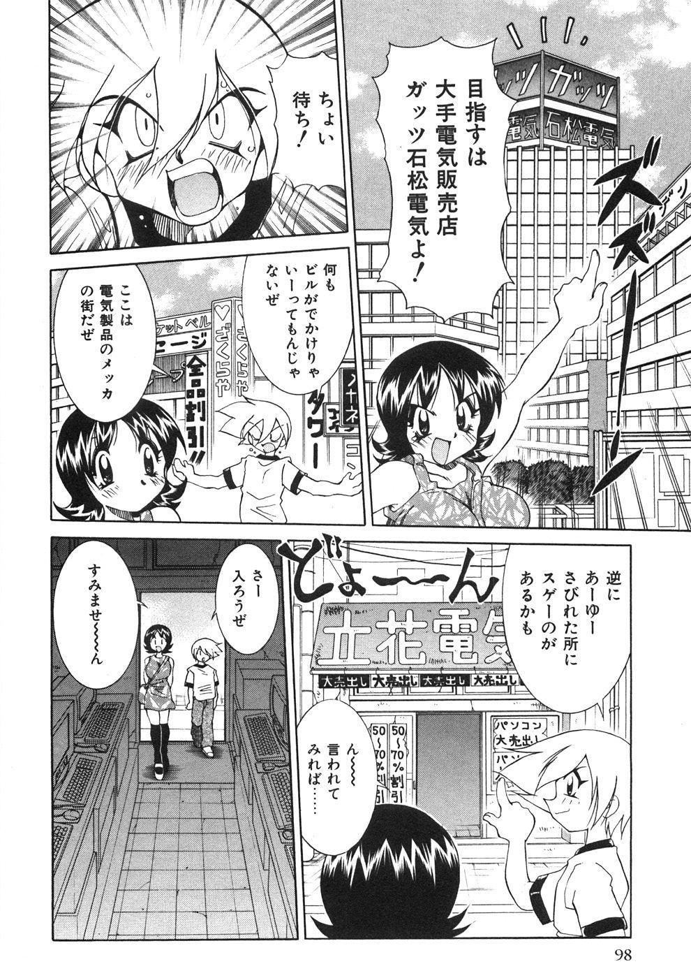 Chichichichi Banban 102
