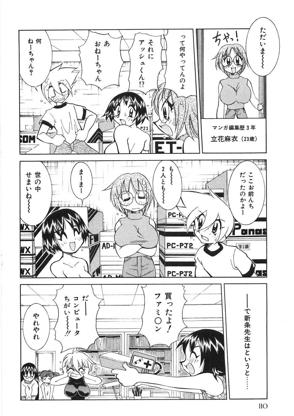 Chichichichi Banban 114