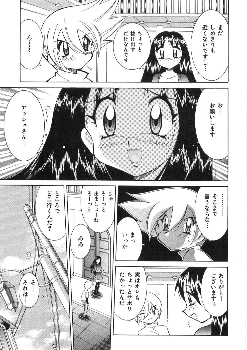 Chichichichi Banban 137