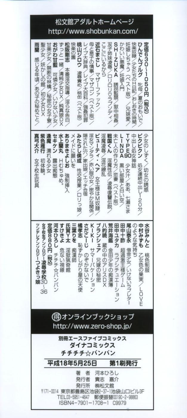 Chichichichi Banban 3