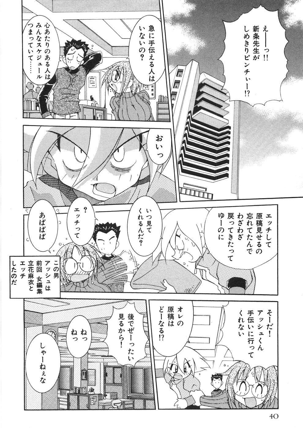 Chichichichi Banban 44