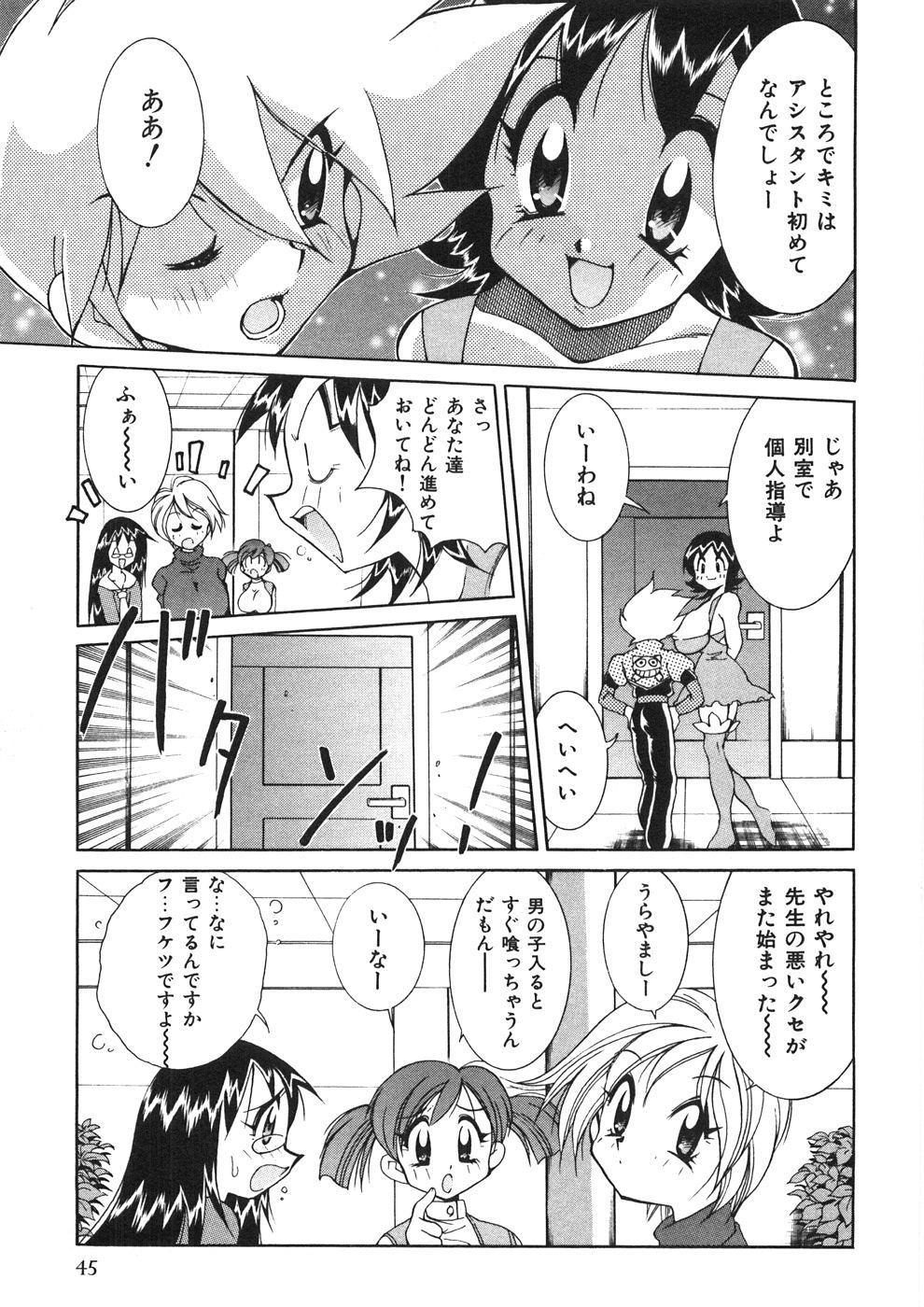 Chichichichi Banban 49