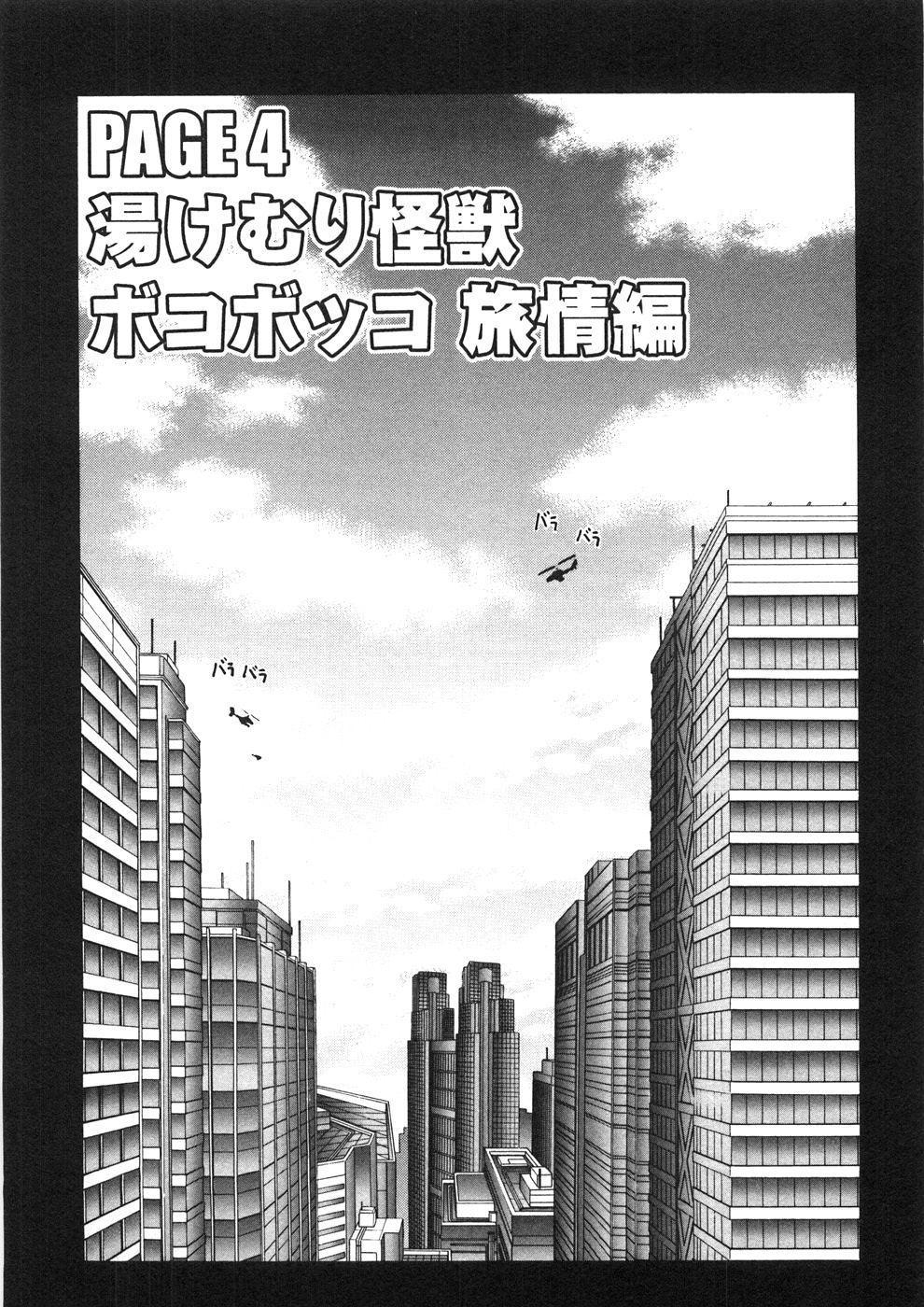Chichichichi Banban 61