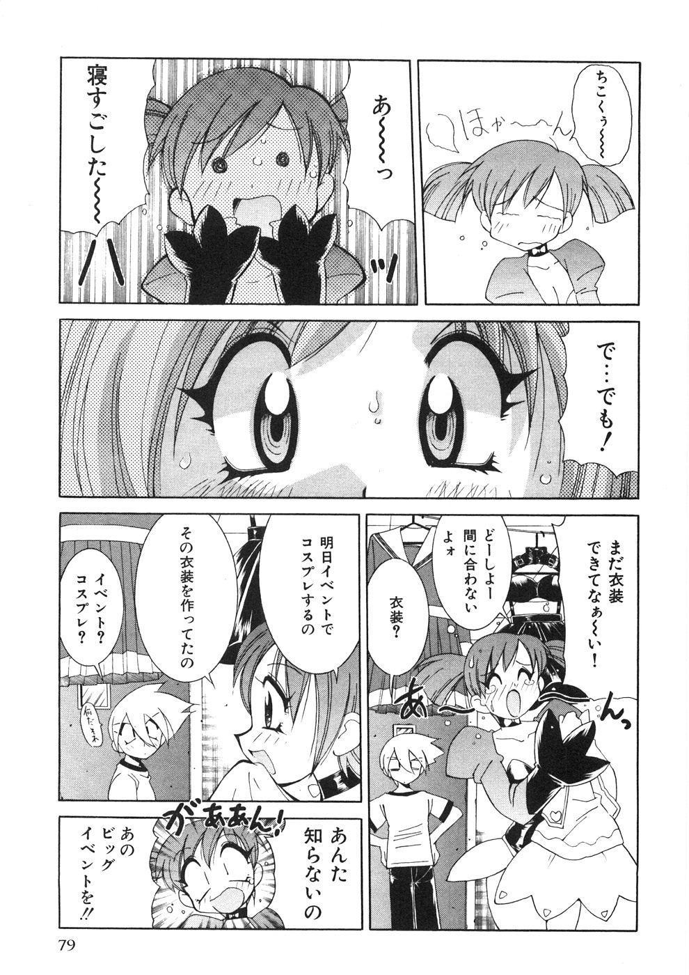 Chichichichi Banban 83