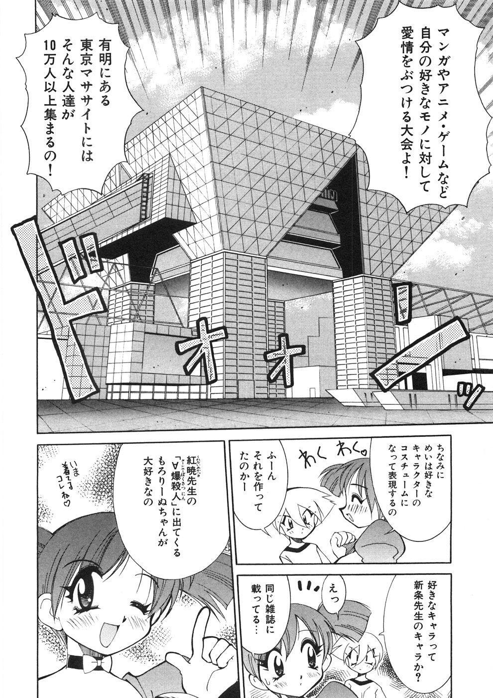 Chichichichi Banban 84