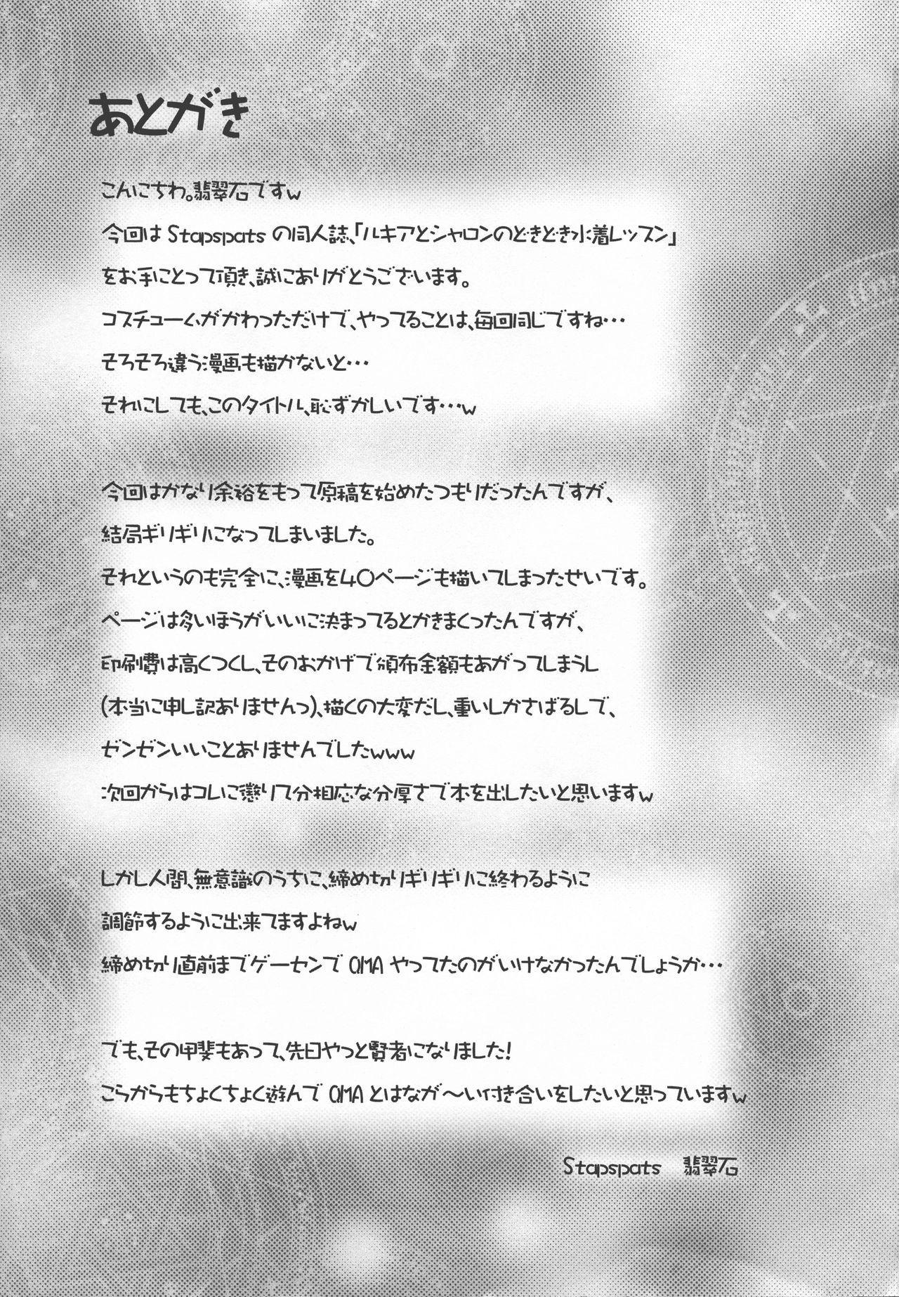 Rukia to Sharon no Dokidoki Mizugi Lesson 48