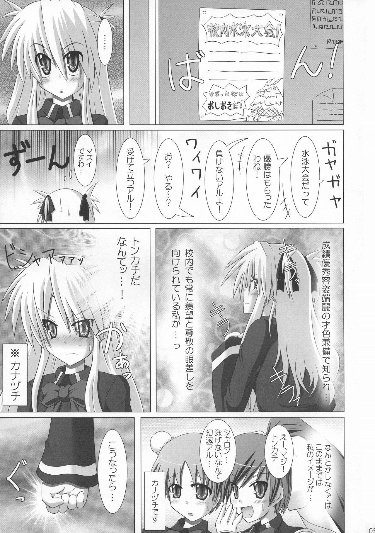 Rukia to Sharon no Dokidoki Mizugi Lesson 4
