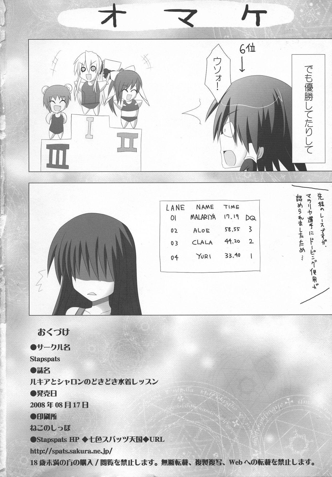 Rukia to Sharon no Dokidoki Mizugi Lesson 49