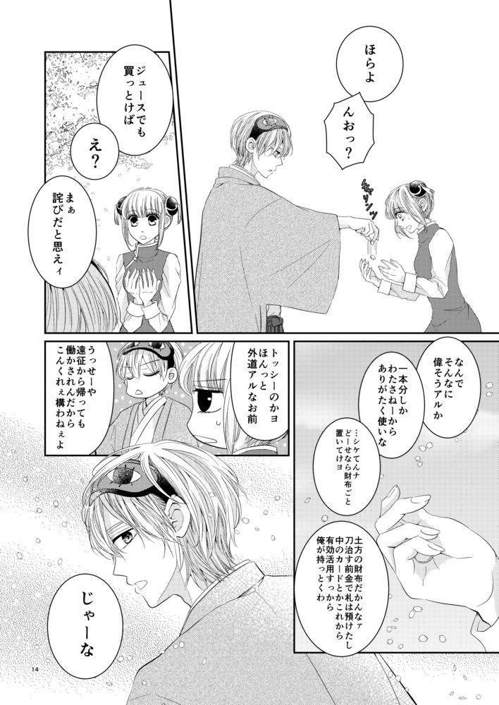 Cherish<上> 12