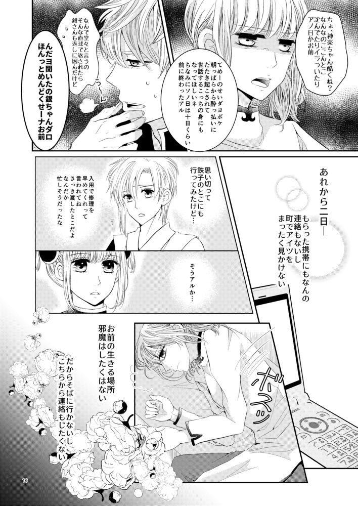 Cherish<上> 14