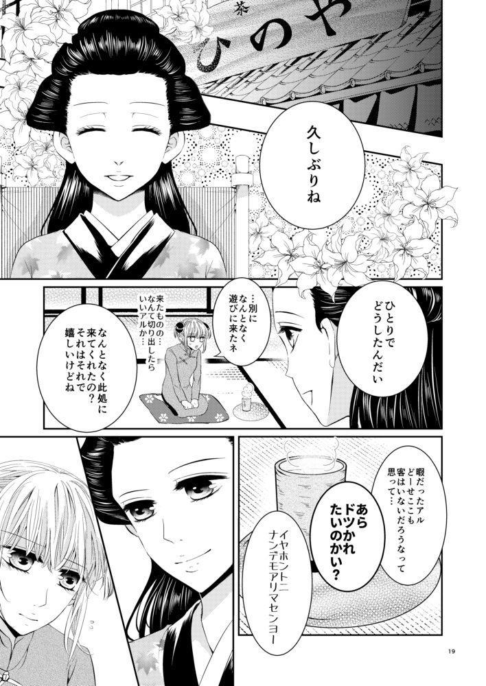Cherish<上> 17