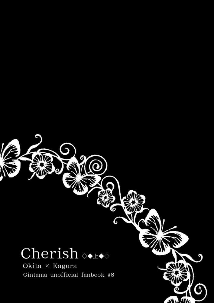 Cherish<上> 1