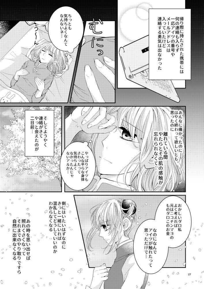 Cherish<上> 25