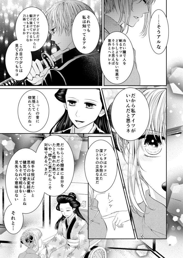 Cherish<上> 29