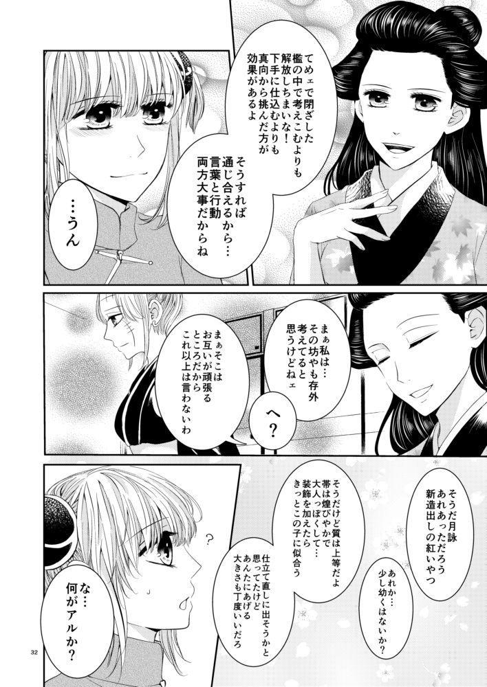 Cherish<上> 30