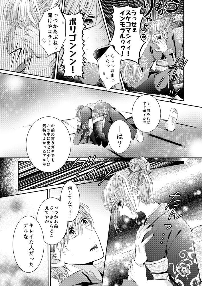 Cherish<上> 37