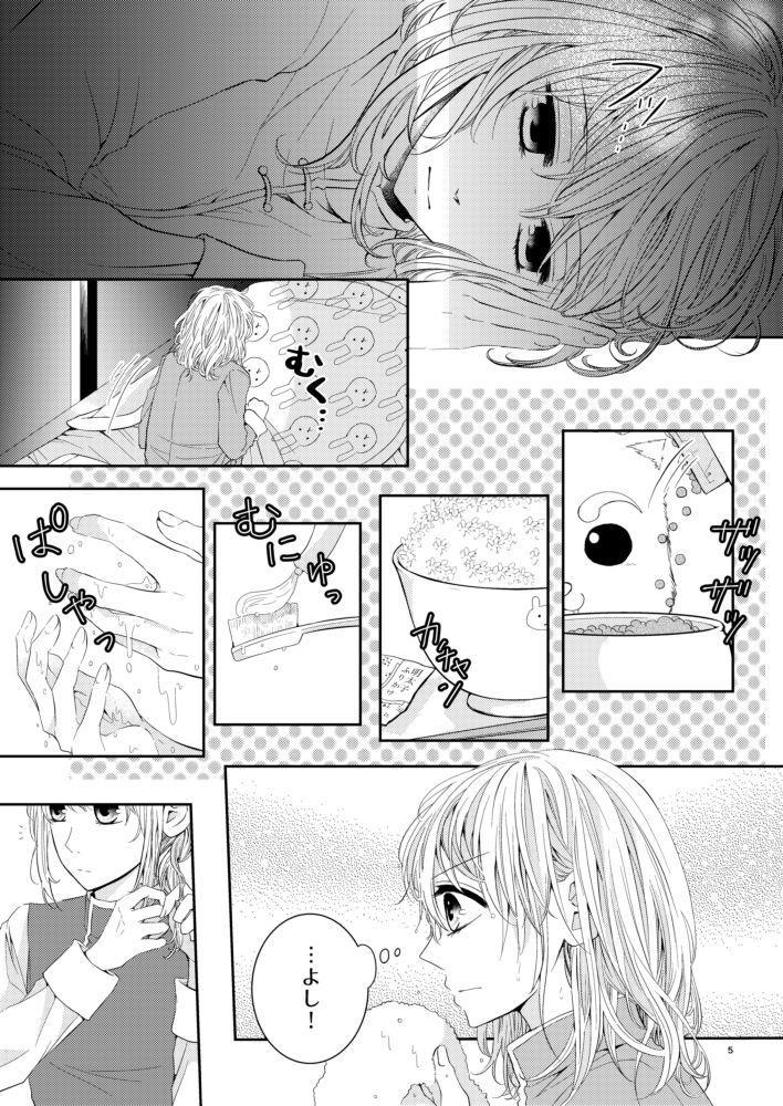 Cherish<上> 3