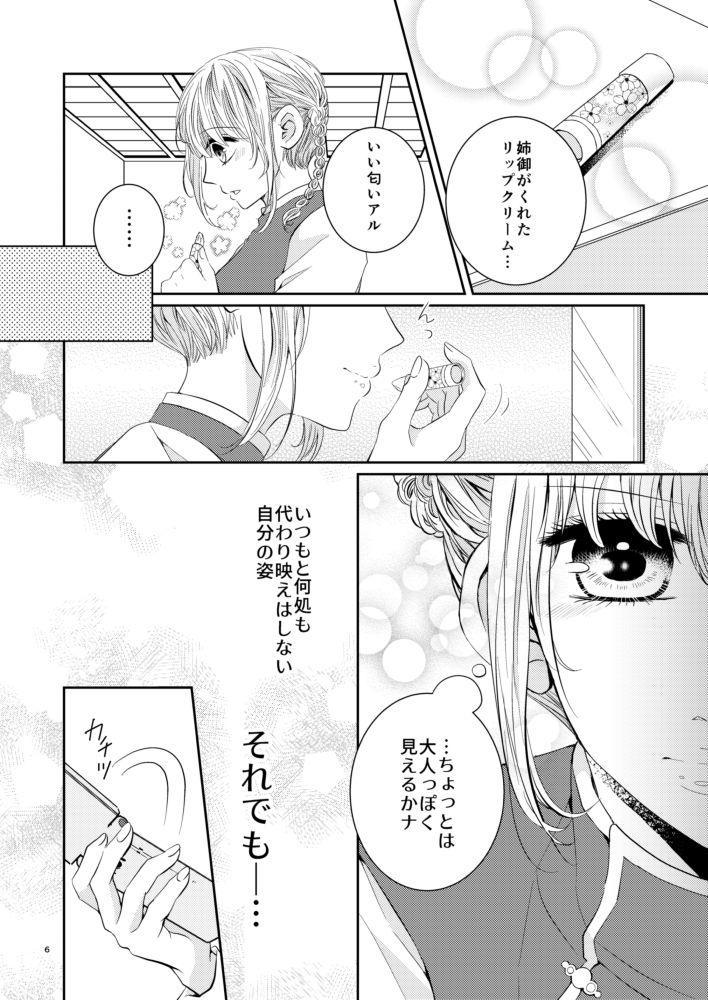Cherish<上> 4
