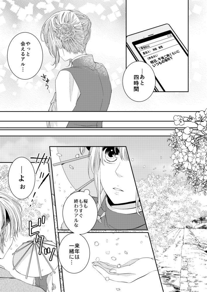 Cherish<上> 5