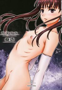 Kousoku Shoujo ALLELUIA 3