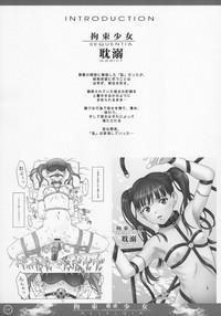 Kousoku Shoujo ALLELUIA 7