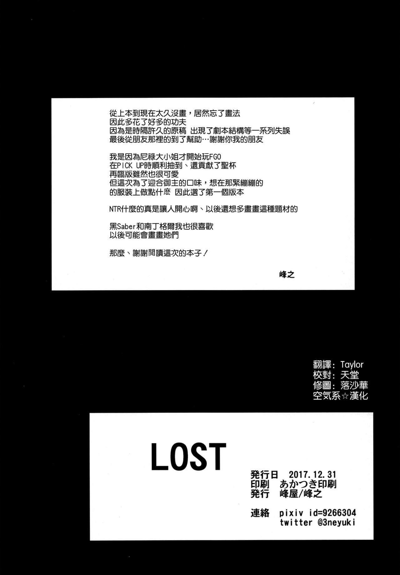 LOST 17