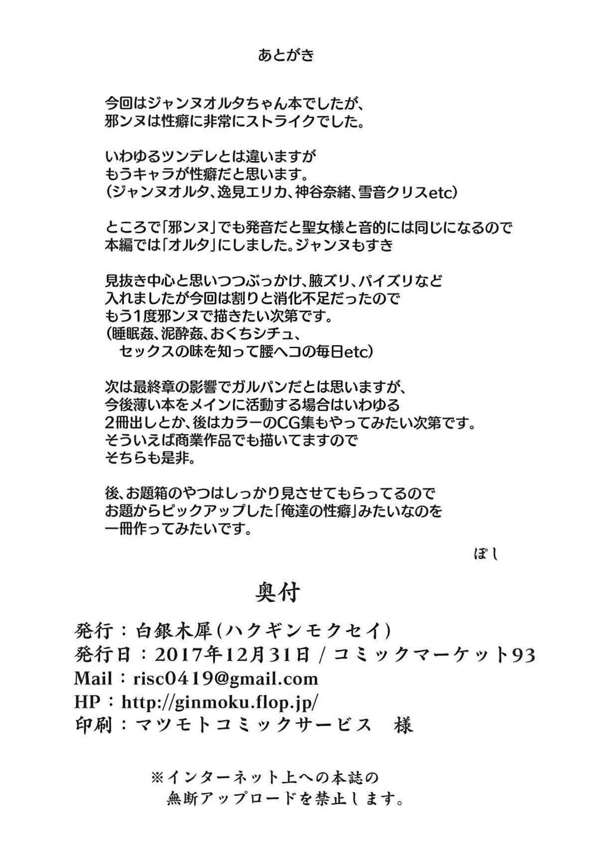 Okazu wa Alter-chan + Ero Rakugaki Bon @C93 18