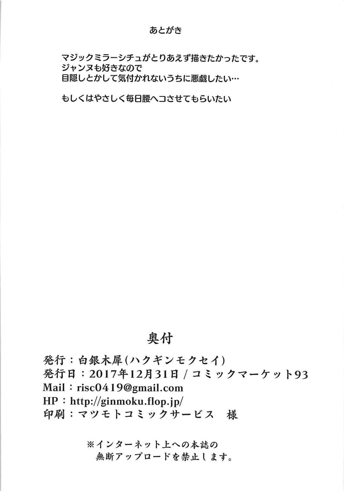 Okazu wa Alter-chan + Ero Rakugaki Bon @C93 25