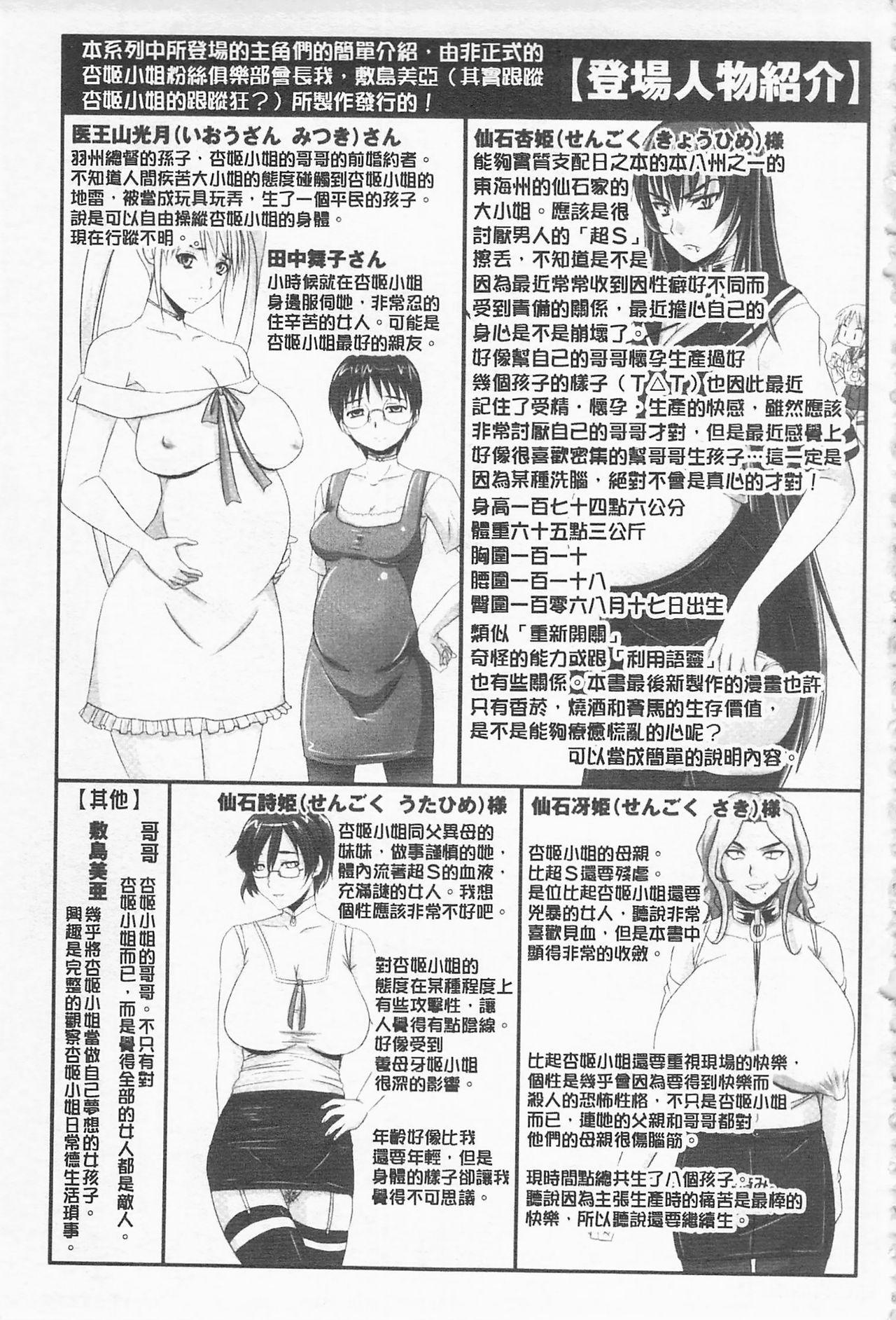 [Nozarashi Satoru] Do S na Hime wa Kegasareru -Ouhou no Shou-   超S的公主被玷汙了 ~報應之章~ [Chinese] 9