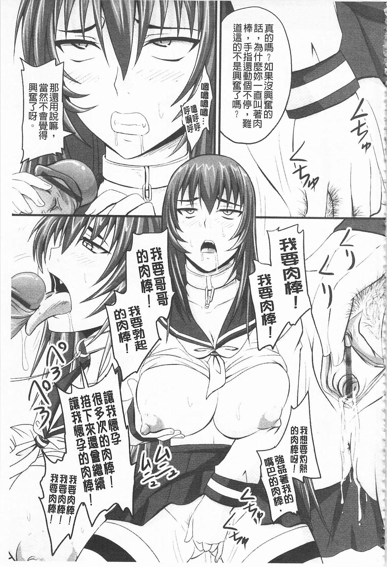 [Nozarashi Satoru] Do S na Hime wa Kegasareru -Ouhou no Shou-   超S的公主被玷汙了 ~報應之章~ [Chinese] 103
