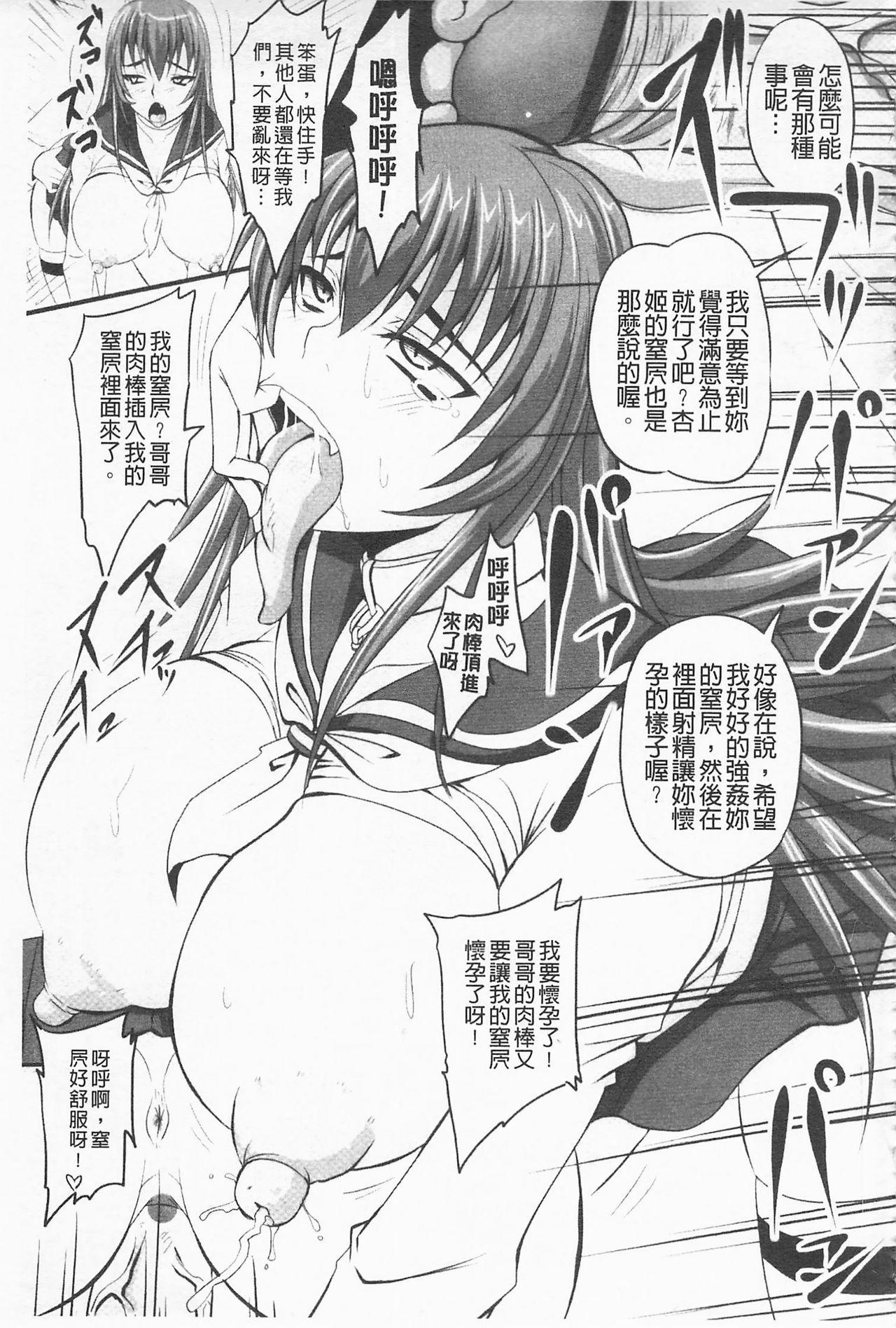 [Nozarashi Satoru] Do S na Hime wa Kegasareru -Ouhou no Shou-   超S的公主被玷汙了 ~報應之章~ [Chinese] 105