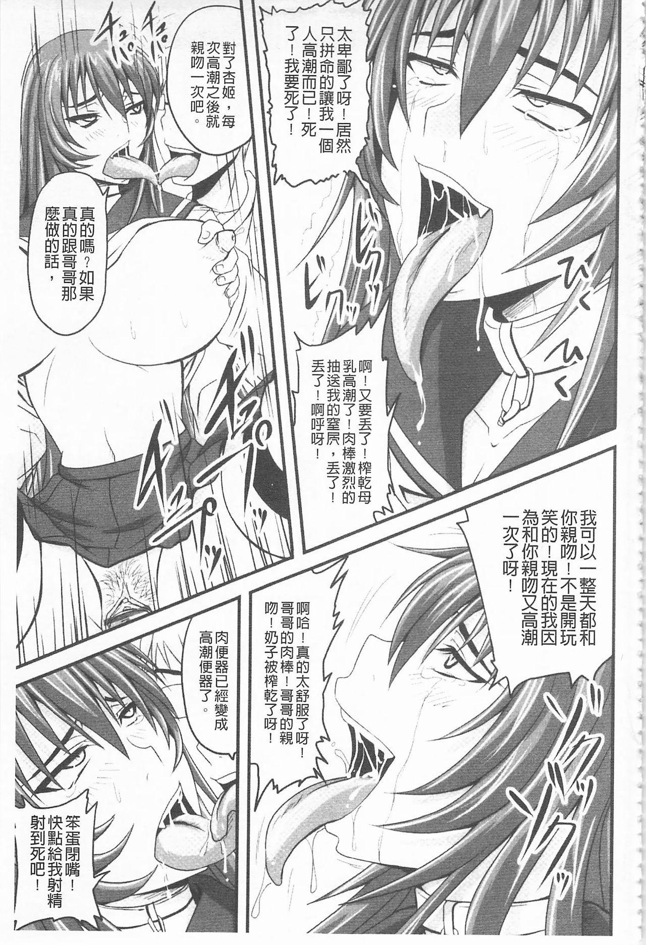 [Nozarashi Satoru] Do S na Hime wa Kegasareru -Ouhou no Shou-   超S的公主被玷汙了 ~報應之章~ [Chinese] 107