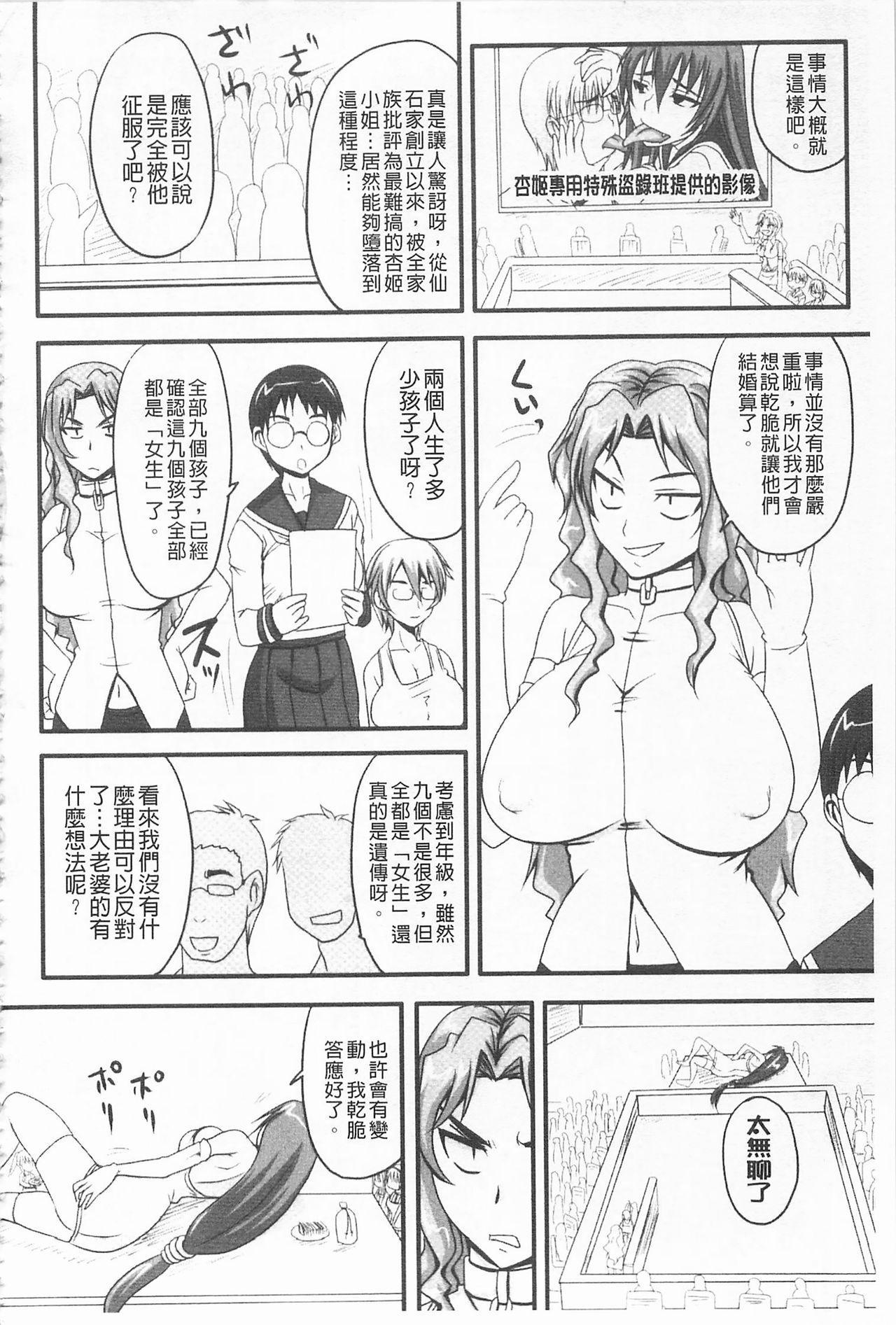[Nozarashi Satoru] Do S na Hime wa Kegasareru -Ouhou no Shou-   超S的公主被玷汙了 ~報應之章~ [Chinese] 110