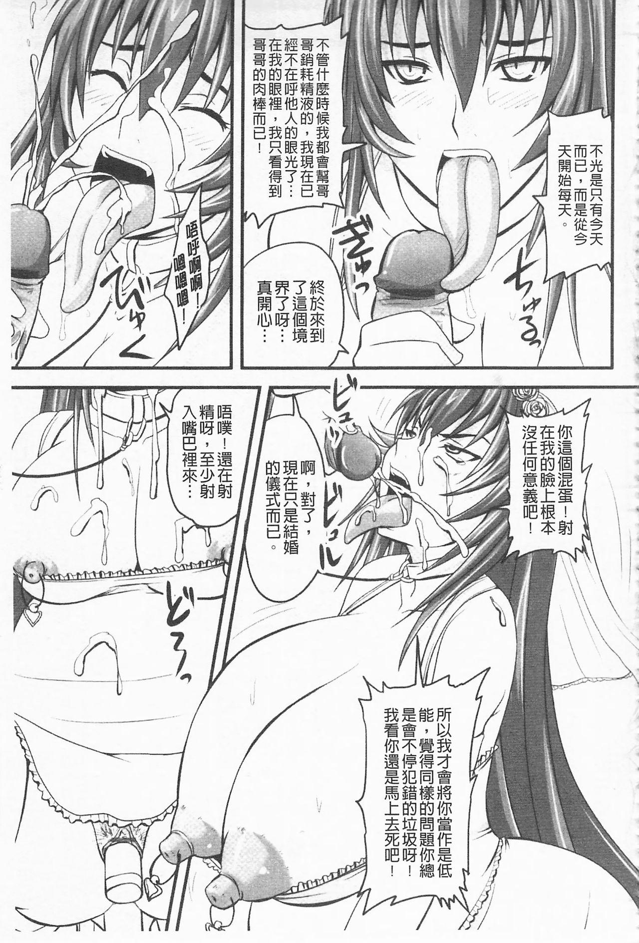 [Nozarashi Satoru] Do S na Hime wa Kegasareru -Ouhou no Shou-   超S的公主被玷汙了 ~報應之章~ [Chinese] 121