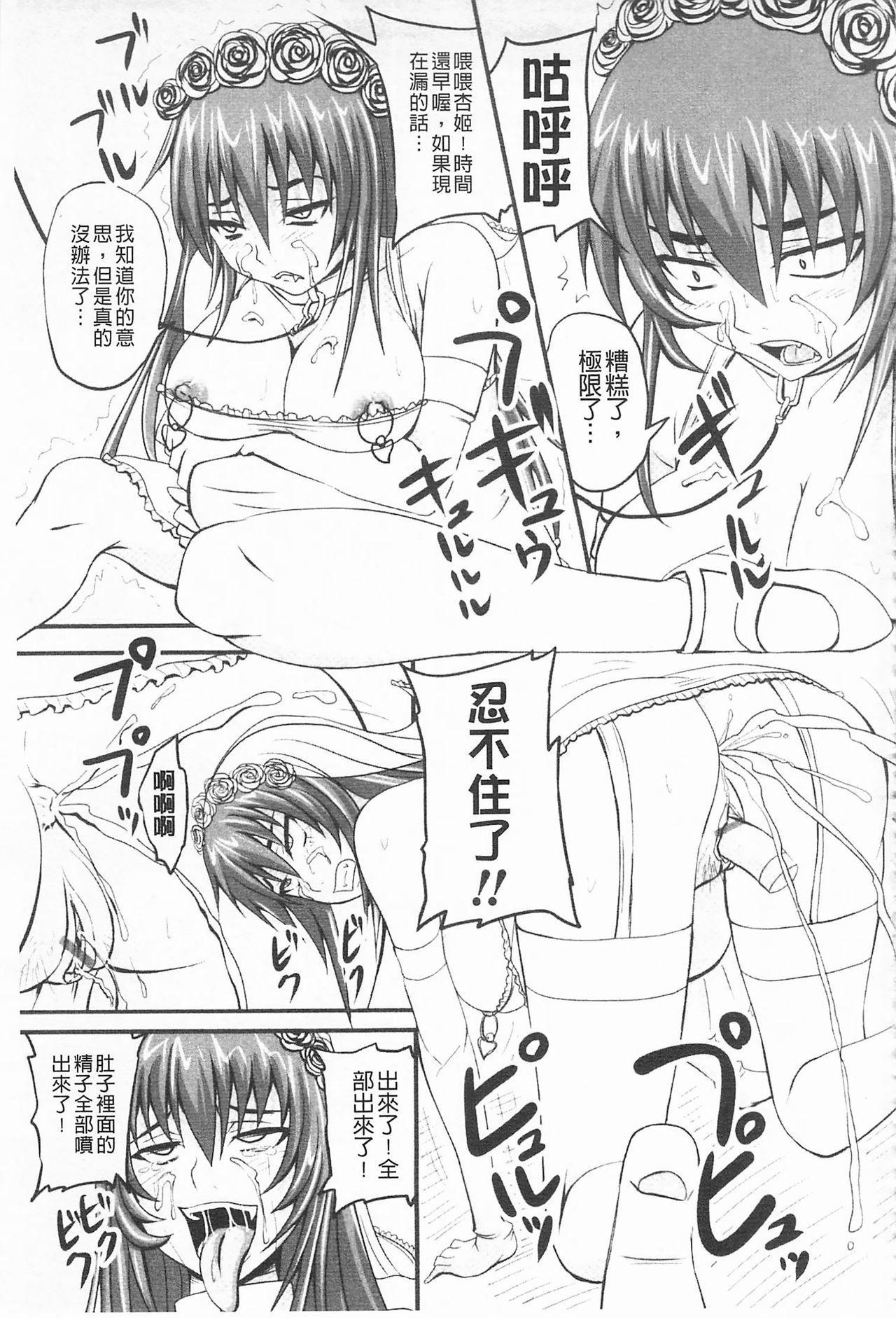 [Nozarashi Satoru] Do S na Hime wa Kegasareru -Ouhou no Shou-   超S的公主被玷汙了 ~報應之章~ [Chinese] 123