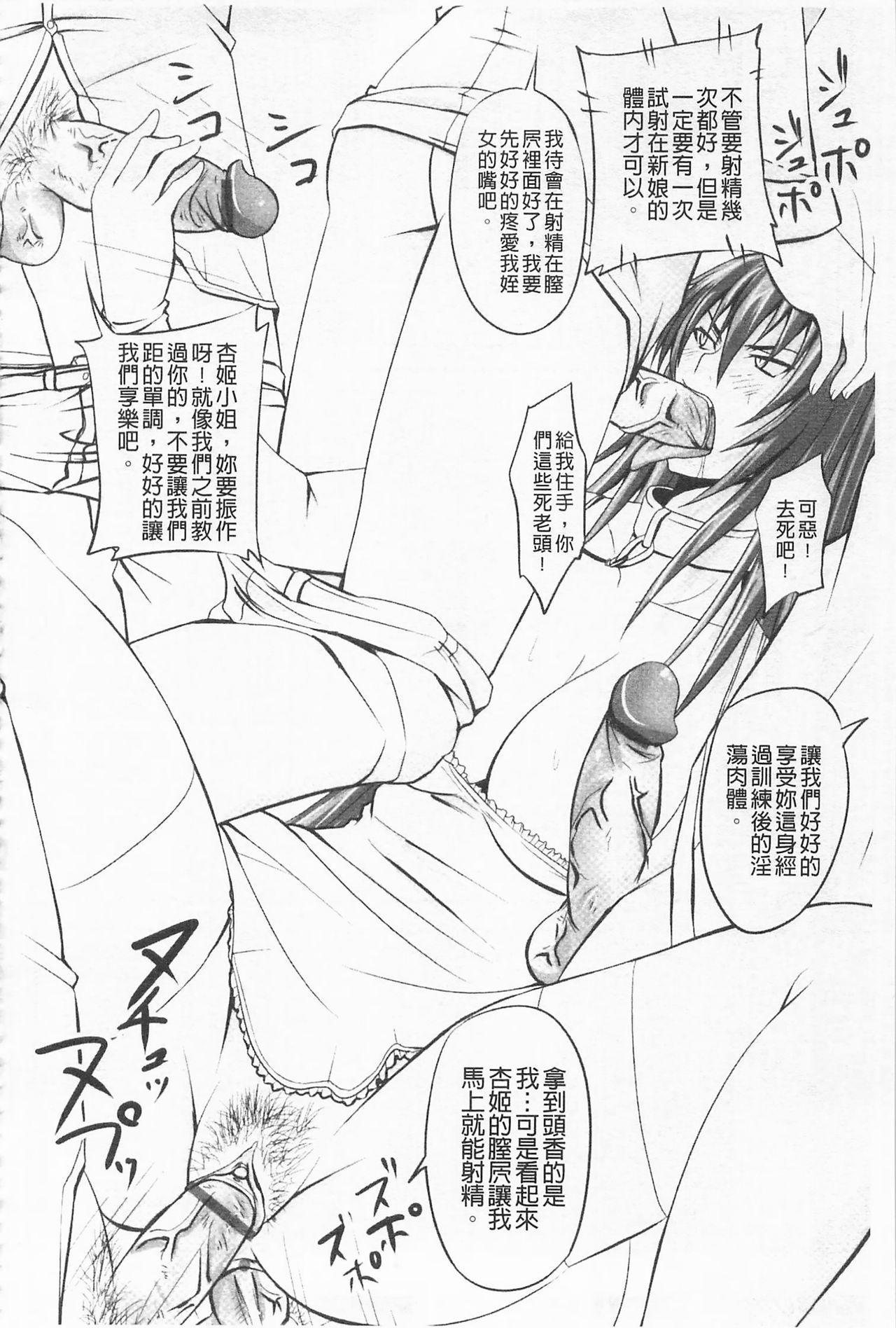 [Nozarashi Satoru] Do S na Hime wa Kegasareru -Ouhou no Shou-   超S的公主被玷汙了 ~報應之章~ [Chinese] 128