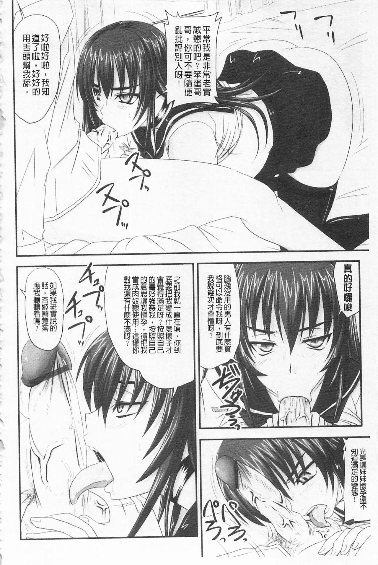 [Nozarashi Satoru] Do S na Hime wa Kegasareru -Ouhou no Shou-   超S的公主被玷汙了 ~報應之章~ [Chinese] 12