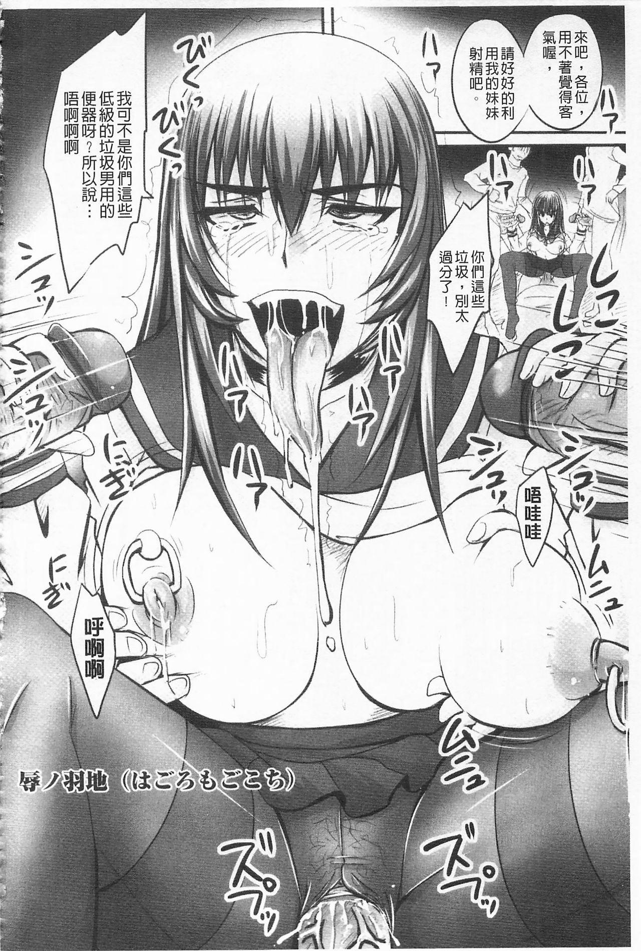 [Nozarashi Satoru] Do S na Hime wa Kegasareru -Ouhou no Shou-   超S的公主被玷汙了 ~報應之章~ [Chinese] 142