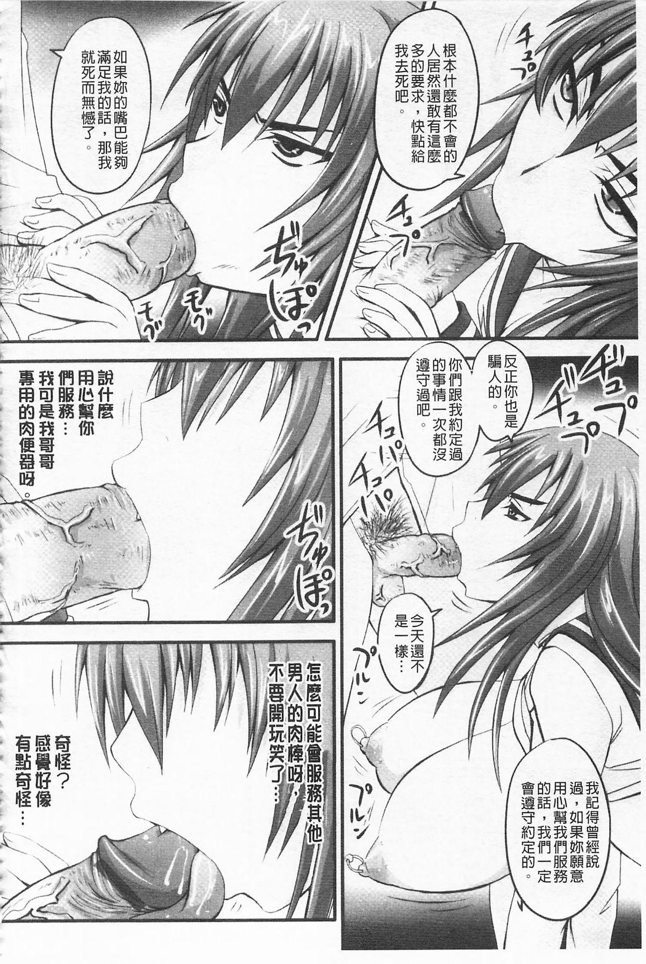 [Nozarashi Satoru] Do S na Hime wa Kegasareru -Ouhou no Shou-   超S的公主被玷汙了 ~報應之章~ [Chinese] 144