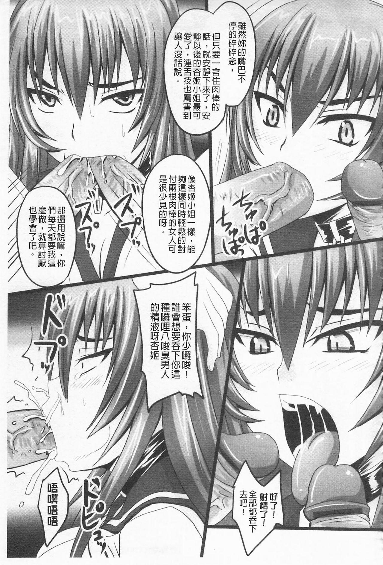 [Nozarashi Satoru] Do S na Hime wa Kegasareru -Ouhou no Shou-   超S的公主被玷汙了 ~報應之章~ [Chinese] 145