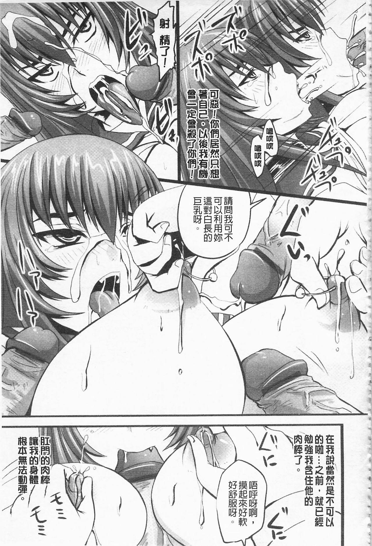 [Nozarashi Satoru] Do S na Hime wa Kegasareru -Ouhou no Shou-   超S的公主被玷汙了 ~報應之章~ [Chinese] 149