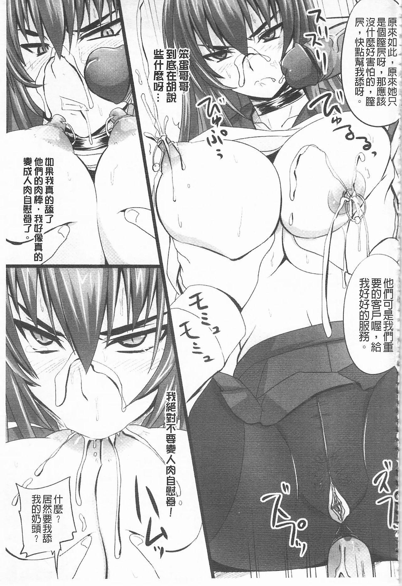 [Nozarashi Satoru] Do S na Hime wa Kegasareru -Ouhou no Shou-   超S的公主被玷汙了 ~報應之章~ [Chinese] 151