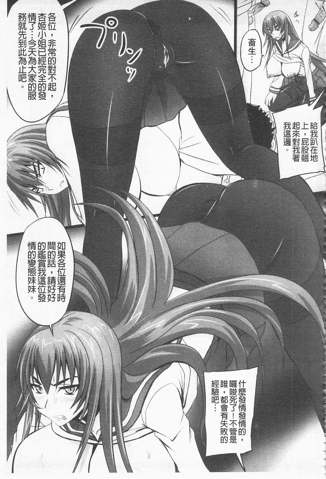 [Nozarashi Satoru] Do S na Hime wa Kegasareru -Ouhou no Shou-   超S的公主被玷汙了 ~報應之章~ [Chinese] 153