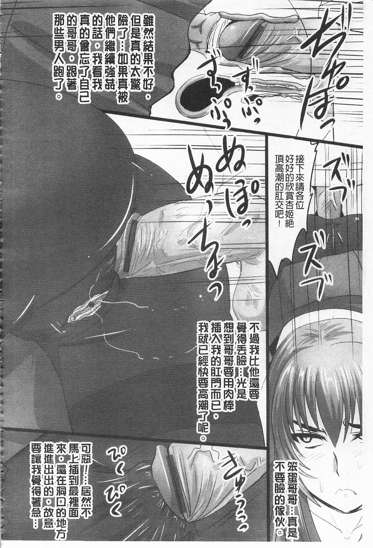 [Nozarashi Satoru] Do S na Hime wa Kegasareru -Ouhou no Shou-   超S的公主被玷汙了 ~報應之章~ [Chinese] 154